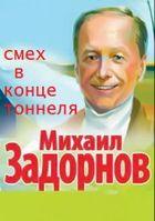 Михаил Задорнов / Смех в конце тоннеля