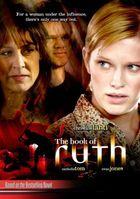 Книга Рут