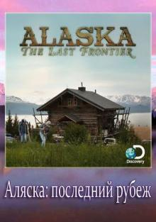 Discovery. Аляска: последний рубеж, 2011