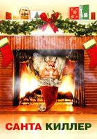 Санта-киллер