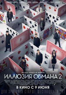 Иллюзия обмана2, 2016