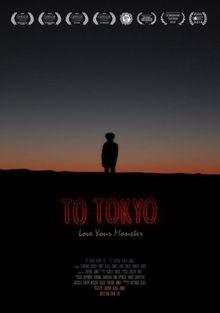На Токио, 2018
