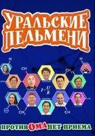 Уральские пельмени. Против Ома нет приёма