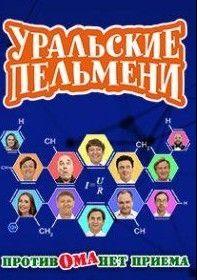 Уральские пельмени. Против Ома нет приёма, 2019