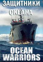 Discovery. Защитники океана
