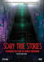 Страшные истории, которые были на самом деле