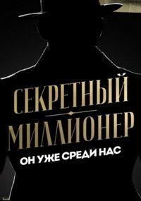 Секретный миллионер, 2017