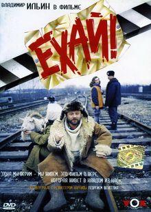 Ехай!, 1995