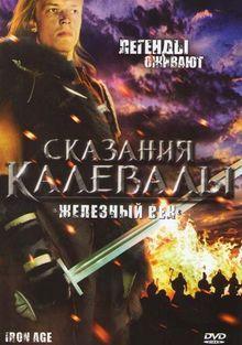 Сказания Калевалы: Железный век, 1982