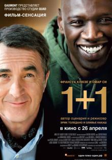 1+1, 2011