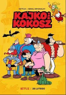 Кайко и Кокош, 2021