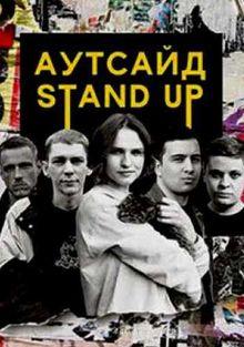 Stand Up Аутсайд, 2020