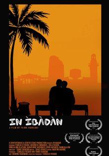 В Ибадане, 2021