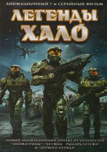 Легенды Halo, 2010