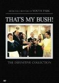 Это мой Буш!