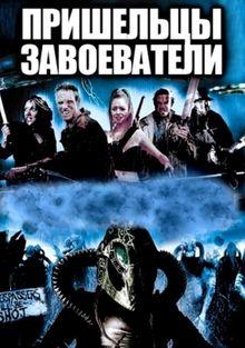 Пришельцы-завоеватели, 2005