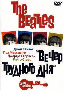 The Beatles: Вечер трудного дня, 1964