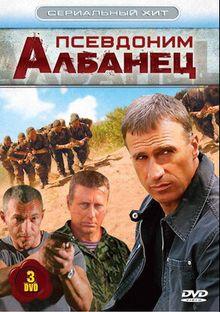 Псевдоним «Албанец», 2006