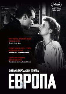 Европа, 1991