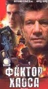 Фактор хаоса, 2000