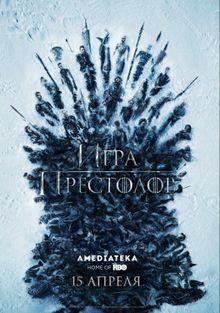 Игра престолов, 2011