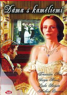 Дама с камелиями, 2005