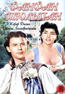 Фанфан-Тюльпан, 1952