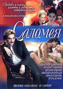 Саломея, 2001