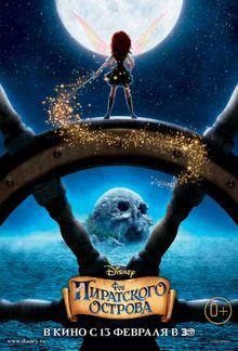 Феи: Загадка пиратского острова, 2014