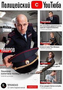 Полицейский с YouТюба, 2021