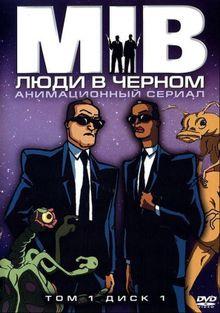Люди в черном, 1997