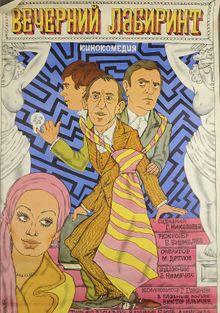 Вечерний лабиринт, 1980