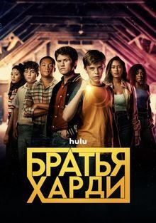Братья Харди, 2020