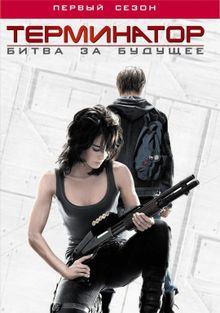 Терминатор: Битва за будущее, 2008