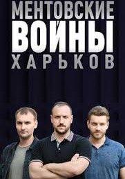 Ментовские войны. Харьков, 2018