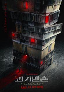 Странный дом, 2021