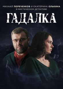 Гадалка, 2019