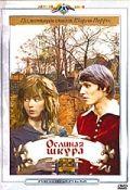 Ослиная шкура, 1982