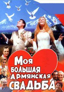 Моя большая армянская свадьба, 2004