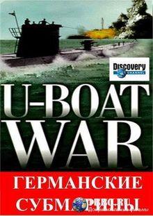 Германские субмарины, 1997
