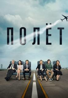 Полёт, 2021