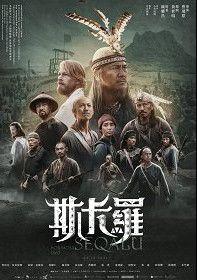 Тайвань 1867, 2021