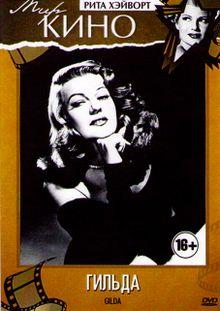 Гильда, 1946