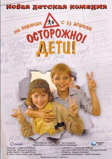 Осторожно, дети, 2008