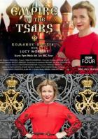Царская империя: Россия Романовых с Люси Уорсли