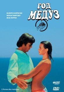 Год медуз, 1984
