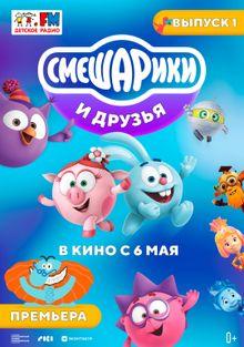 Смешарики и друзьяв кино. Выпуск1, 2021