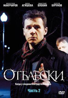 Отблески, 2009