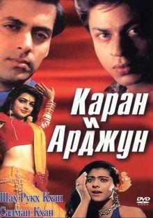 Каран и Арджун, 1995