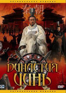Династия Цин, 2007